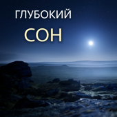 Глубокий Сон - Звуки природы для релаксации, Спать по ночам, Успокоить успокаивающую музыку для медитации и сна