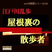 屋根裏の散歩者-Wisの朗読シリーズ(29)