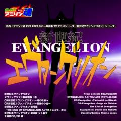 熱烈!アニソン魂 THE BEST カバー楽曲集 TVアニメシリーズ「新世紀エヴァンゲリオンシリーズ」