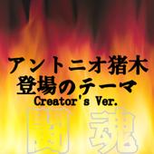 アントニオ猪木登場のテーマ Creator's ver.