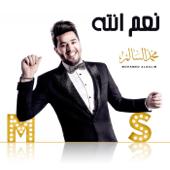 Naam Enta  Mohamed Alsalim - Mohamed Alsalim