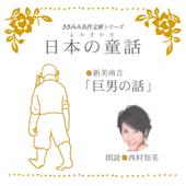 巨男の話: ききみみ名作文庫シリーズ/よみきかせ日本の童話