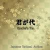 Japanese National Anthem - Single ジャケット写真