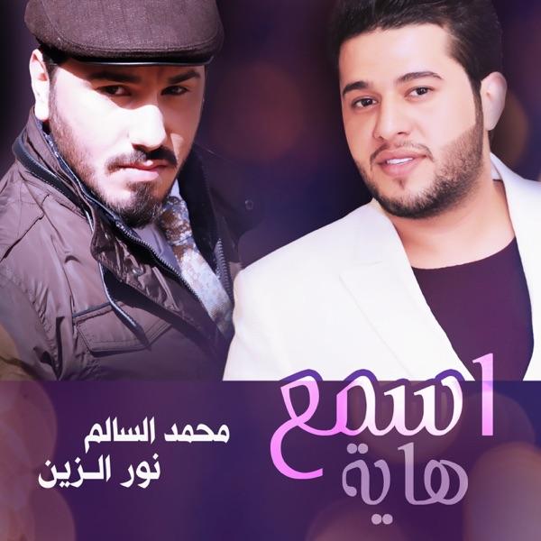 اسمع هاية (feat. نور الزين) - Single