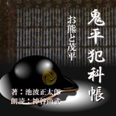 お熊と茂平 (鬼平犯科帳より): 鬼平犯科帳より