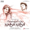 Meendum Oru Kadhal Kadhai Original Motion Picture Soundtrack