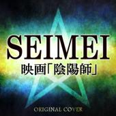 SEIMEI 映画「陰陽師」 ORIGINAL COVER/NIYARI計画ジャケット画像