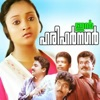 In Harihar Nagar Original Motion Picture Soundtrack Single