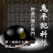 妙義の団右衛門 (鬼平犯科帳より): 鬼平犯科帳より