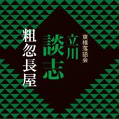 粗忽長屋 (1981)