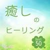 Comfort Healing Best 50