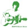 真夜中のBoon Boon - EP ジャケット写真