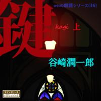 鍵(上)-Wisの朗読シリーズ(36)