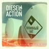 Топливный бит (Deluxe Edition)