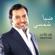 Deyaa Shamsi - Rashed Al Majid