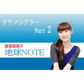 能登麻美子・地球NOTE『ドラマシアター』Part2【第4章】【第5章】【第6章】