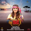 Nenu Rowdy Ne Original Motion Picture Soundtrack EP
