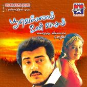 Poovellam Unn Vaasam (Original Motion Picture Soundtrack)-Vidhyasagar