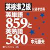 宮野 智靖 - 英検準2級に必ず出る英単語859と英熟語580 アートワーク