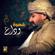 Qahwat Wedaa - Hussain Al Jassmi