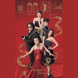 Limelight Years (TVB Drama