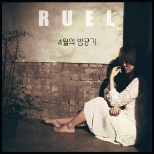 Ruel - 4월의 밤공기 April