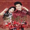新年团圆 - Nick Chung, Stella Chung, Crystal Ong, Angeline, 雁卿 & 郭美君
