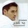 Halila Ze Hazman (feat. Alon De Loco) - Gad Elbaz