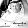 اسمعني - Abdul Majeed Abdullah mp3