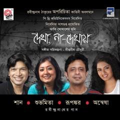 Dekha Na Dekhaye (Original Motion Picture Soundtrack)