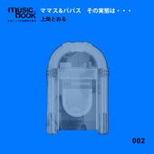 musicbook:ママス&パパス その実態は・・・