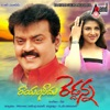 Rayalasimha Reddanna Original Motion Picture Soundtrack EP