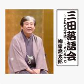 三田落語会~これぞ本寸法!~その97
