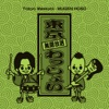 Buy Tokyo Wasshoi by Mugen Hoso on iTunes (搖滾樂)
