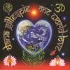 One World Love