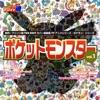 熱烈!アニソン魂 THE BEST カバー楽曲集 TVアニメシリーズ「ポケモンシリーズ」 vol.1