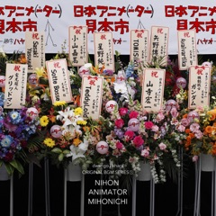 Japan Anima(tor)'s Exhibition (feat. Dwango / Khara BGM Series)