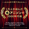 The Best Japanese Anime Songs from 1,000,000 People Choice! 2000's ジャケット写真