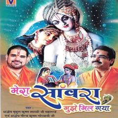 Mera Sanwara Mujhe Mil Gaya