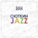 Valeriy Sutkin & Light Jazz - Москвич 2015