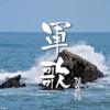 Ketteiban Nihongunka Rikugun Hen - Martial Sound Orchestra