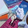 小さな自分と大きな世界 (feat. Hatsune Miku)