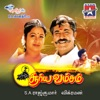 Suryavamsam (Original Motion Picture Soundtrack) - EP
