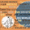 Big World Live At the Roundabout Theatre New York City 1986