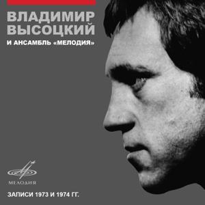 """Vladimir Vysotsky & Melodiya - Владимир Высоцкий и ансамбль """"Мелодия"""""""