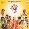 Janla Diye Bou Palalo (Original Motion Picture Soundtrack) - EP