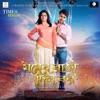 Jomer Raja Dilo Bor (Original Motion Picture Soundtrack) - EP