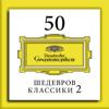 50 ШЕДЕВРОВ КЛАССИКИ 2 - Разные артисты