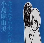 小島麻由美 - 嵐前の静けさ