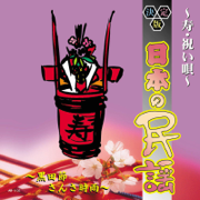 Ketteiban Nihon No Minyou Kotobuki Iwaiuta - Various Artists - Various Artists